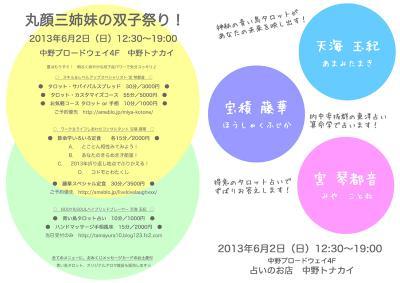 6/2 丸顔三姉妹の双子祭り!