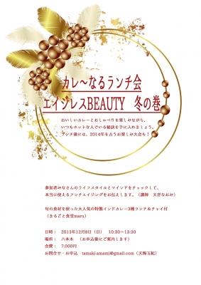 12/8 カレ〜なるランチ会 エイジレスBEAUTY冬の巻