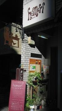 2013-09-09-homeri-01.jpg