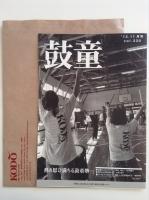 月刊 鼓童(vol.330 2013年11月号)