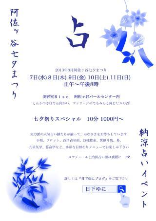 asagaya-tanabata-event-omote.jpg