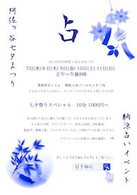 asagaya-tanabata-sample.jpg