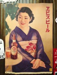ebisu-beer.jpg