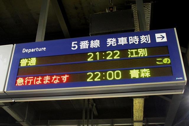 1札幌発車案内