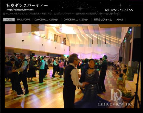 ダンスホームページ