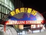 鉄人ストリート