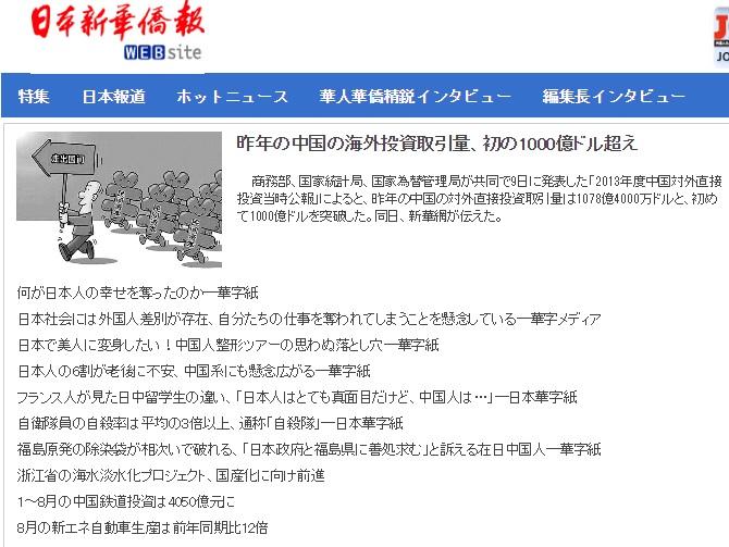 2014-9-18日本新華僑報