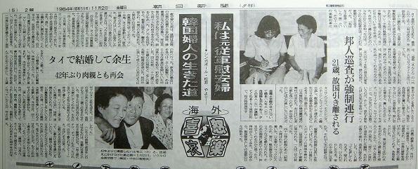 2014-9-21朝日新聞の松井やより記事1縮小