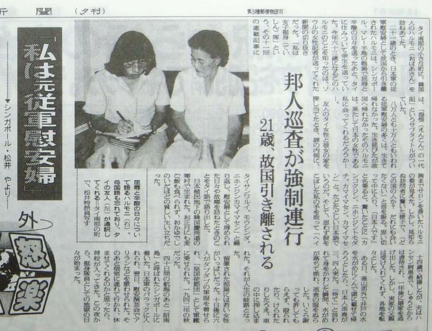 2014-9-21朝日新聞の松井やより記事2