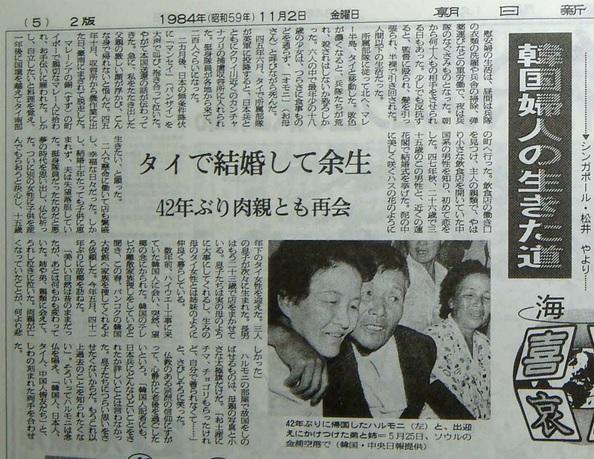 2014-9-21朝日新聞の松井やより記事3