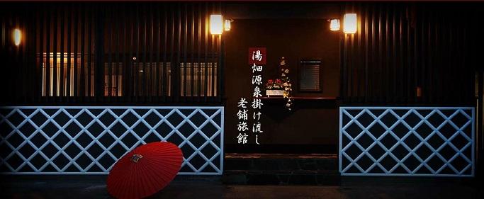 2014-9-24草津温泉十二屋旅館