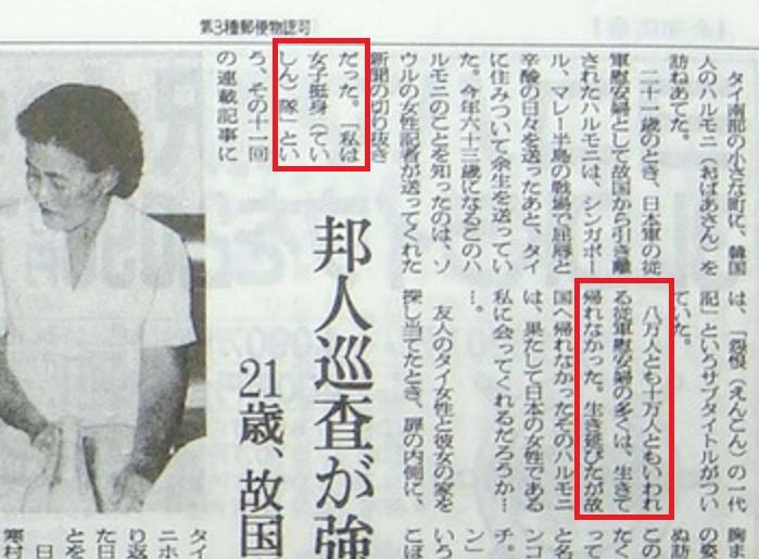 2014-9-25松井やより記事慰安婦