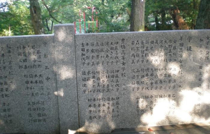 2014-9-28平和祈念碑の名前東南海地震分