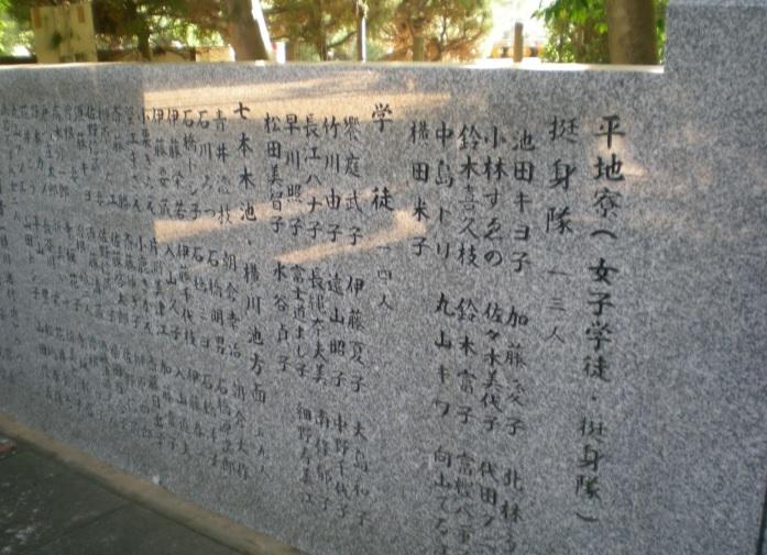 2014-9-28平和祈念碑の名前空襲分