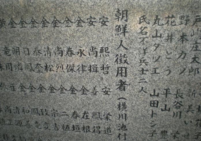 2014-9-28平和祈念碑の名前空襲の朝鮮人関係分