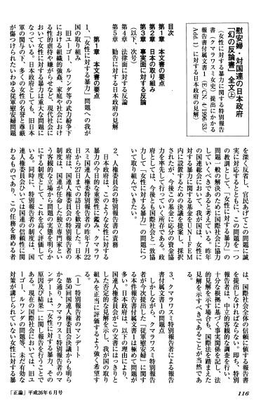 2014-10-10クマラスワミへの幻の反論書1ページ