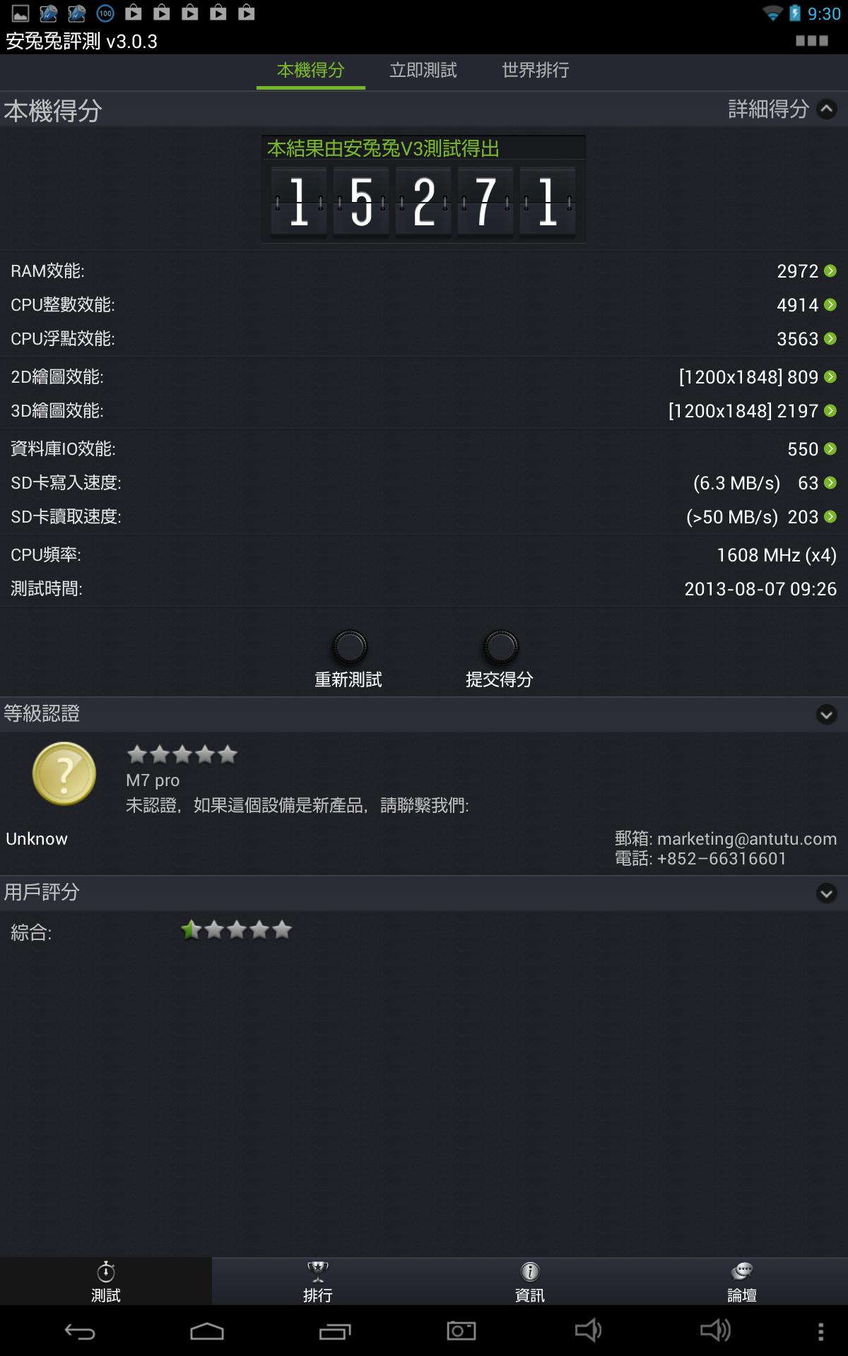 Screenshot_2013-08-07-09-30-49.png