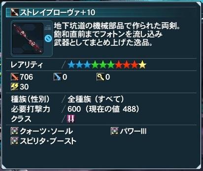 メイン武器!