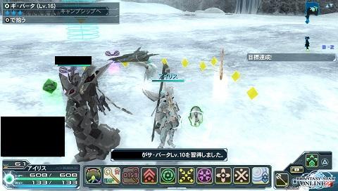 念願の氷テクレベル16!