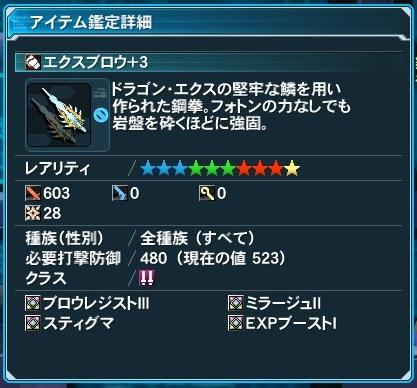エクス産☆10武器では最も高価なようですb