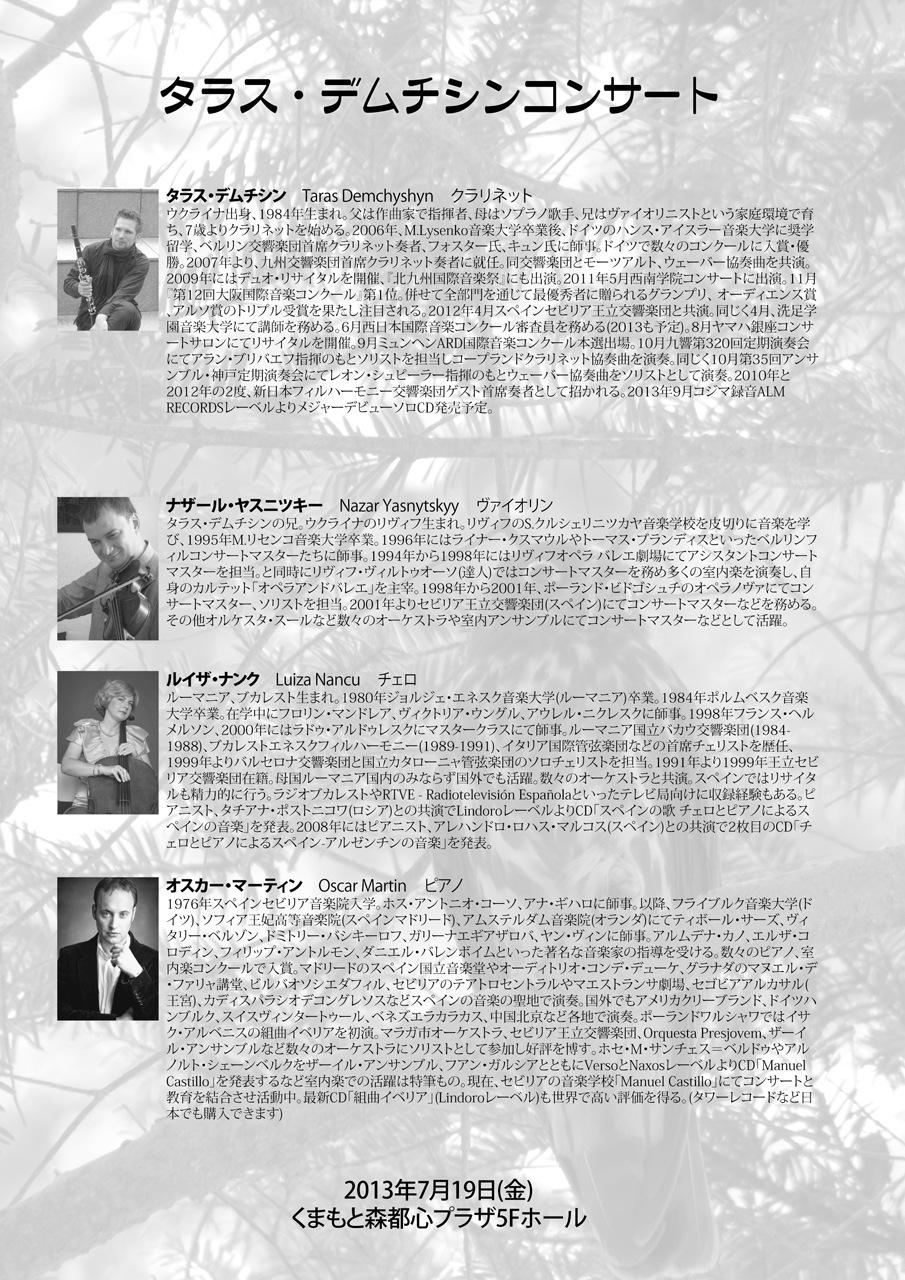 130719kumamoto_ura_A4_tate02.jpg