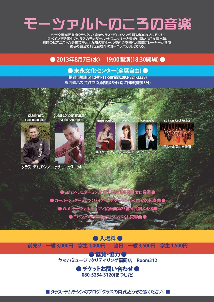 130807suenaga_omote_A4_tateai_02ai.jpg