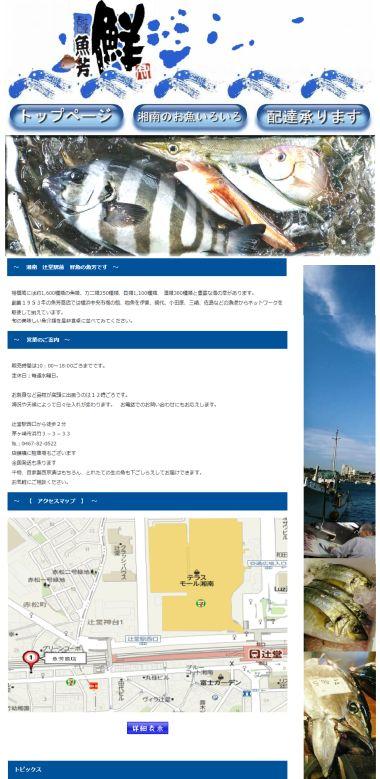 湘南 辻堂 魚芳商店
