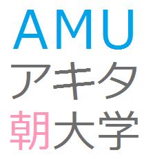 アキタ朝大学@facebook