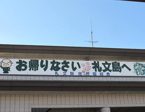 民宿組合歓迎の看板
