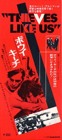 1974-02_ボウイ&キーチ