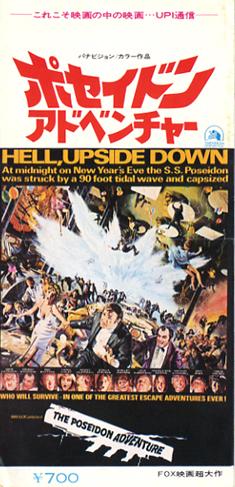 1973-18_ポセイドン・アドベンチャー