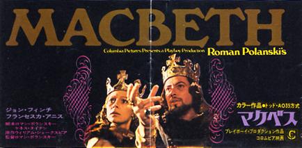 1973-12_マクベス