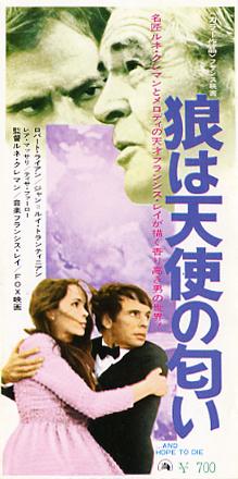 1974-01_狼は天使の匂い