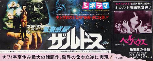 1974-09_ザルドス