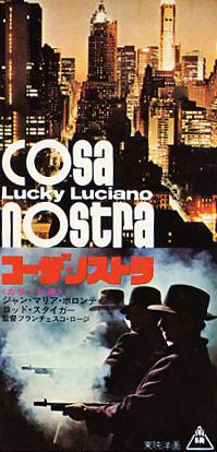 1974-10_コーザ・ノストラ