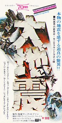 1974-11_大地震
