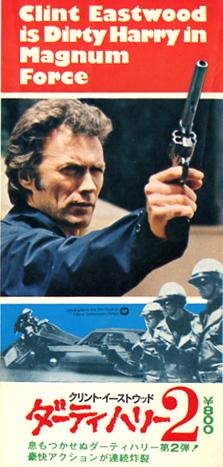 1974-16_ダーティハリー2