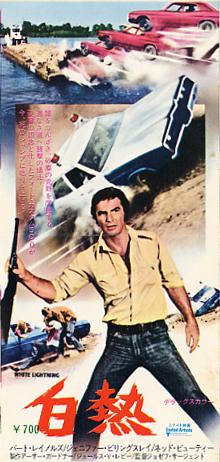 1974-13_白熱