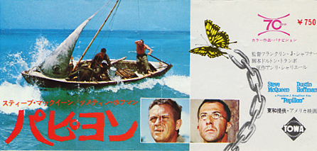 1974-12_パピヨン