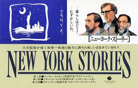 1989-01_ニューヨーク・ストーリー