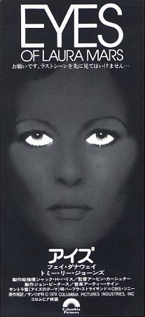 1978_アイズ