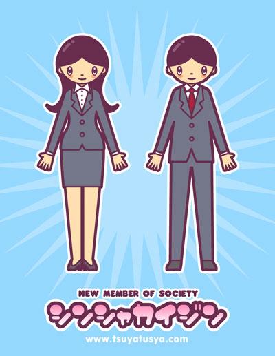 1217114332_1827_list_new-member-of-society.jpg
