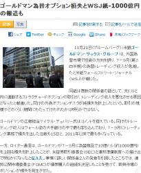 ゴールドマン為替オプション損失とWSJ紙-1000億円の報道も