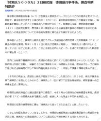 「猪瀬氏5000万」2日後把握 徳田議員事件後、捜査判断 特捜部