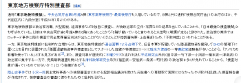 東京地方検察庁特別捜査部