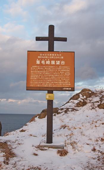 葦毛崎展望台-3
