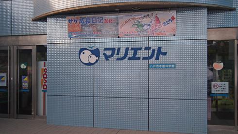マリエント2012-2