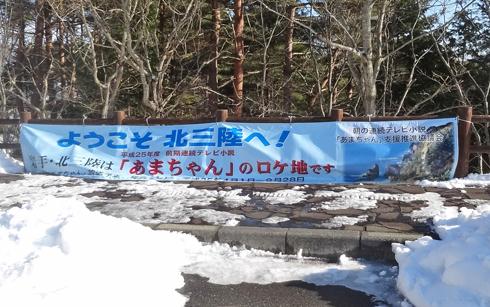 田野畑2013-3