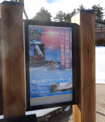 田野畑2013-4