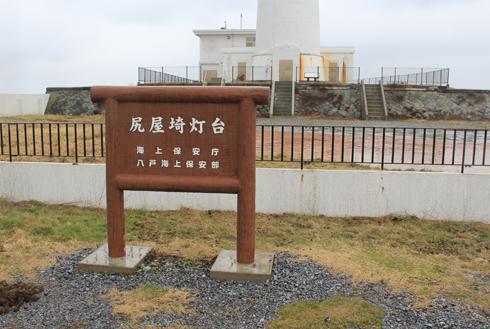 尻屋崎寒立馬2013-2